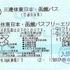 三連休東日本・函館パス