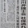 「弁護士会」の社会保険支払い義務逃れ&まるで北朝鮮の傀儡組合