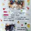 ハンドメイド宝箱初売りフェア開催