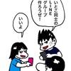 No.1463 娘いとこ同士のLINEのグループ作る〜プロフィール写真はコレ!