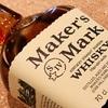 メーカーズマークの味、飲み方、開け方|ストレートからハイボールまでイケる優秀なウイスキー