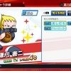 【攻略】名将甲子園「攻略メモ:二塁手編」