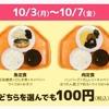 第5位  早稲田大学 150食限定!五重マル50円朝食とは?