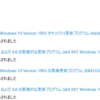 2020年2月のWindows Update