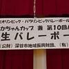 《女子》8/17・18 第4回 ふっかちゃんカップ