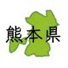 安い薬局ランキング【熊本】地図に基本料をプロットしてみました(2018年)