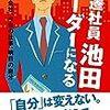 "PDCA日記 / Diary Vol. 502「事前準備が全て」/ ""Preparation is everything"""