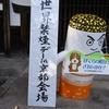 2018年世界禁煙デーin京都 に参加しました。