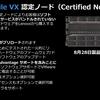 vSANにもついに出た!パートナー主導型モデルThinkAgileVX認定ノード