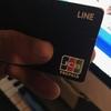 LINE PAY(ラインペイ)を使ってプチ・パトロンになることにした。