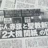 2大機関紙の世界