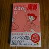 新装版「エスパー魔美」全9巻ついに完結!&新装版「チンプイ」の発売が決定!