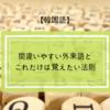 【韓国語】間違いやすい外来語と8つの法則