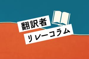 翻訳と文化【翻訳者リレーコラム】