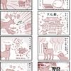 【犬マンガ】犬と鹿の対決in奈良
