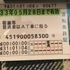 正月に二俣川で免許の学科試験受けてきた。