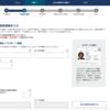 【GithubはSNS】アメリカ入国審査申請🛂に必要なESTAにSNSアカウントの記入が追加 〜ツイ廃やばそう