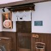 【今週のラーメン3289】 神保町 黒須 (東京・神保町) 煮干蕎麦 + 和え玉 大葉のジュノベーゼ + ハートランドビール 〜大人好みのハイスペック淡麗煮干!大人のご午後にハートランドビール!