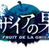 グリザイアの果実の名言から学ぶ人生観