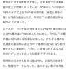 日米資産推移 コロナ後の19年末から21年3月末の間