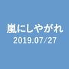 2019.07/27放送 嵐にしやがれ
