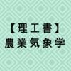 【理工書】 農業気象学