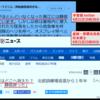 産経体質 ① 沖縄ヘイトデマは産経の基幹産業なのか - 新・那覇支局長・杉本康士がさっそくの悪質記事