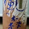 【日本酒の記録】風の森 純米雄町80しぼり華