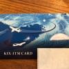 kix itmカードと 関西国際空港の暇つぶし  仮眠もバッチリ!