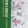 『全日本水墨画秀作展』の作品集