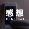 感想『【Amazon】Echo Dot第三世代のレビューを述べてみた/子供の頃の未来が手元に』