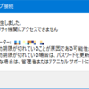 2019年1月のWindowsUpdate後、Windows7へのリモートデスクトップに失敗する