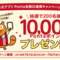 【Ponta】KFC公式アプリ Ponta会員ID連携で200名に10,000ポイントプレゼント!