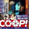 新作映画レビュー050: 『SCOOP!』