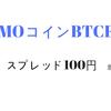 BTCFX、GMOコインスプレッド100円キャンペーン!!見逃すな~初心者が勝てるようになるまで~
