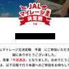 JALマイレージ王決定戦予選問題解説(後編)
