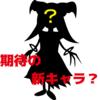 【新キャラ爆誕!】この女怪人は評価が高すぎるぞ!!【漫画動画出演は確定か!?】