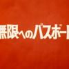 ウルトラマン「無限へのパスポート」放映第17話