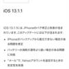 iOS 13.1から数日でiOS13.1.1もリリースされてます。更新情報など