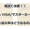 相次ぐ改悪!! ANA VISA/マスターカードの最大還元率はどうなるのか?
