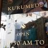 クルミドコーヒーの新店開発を応援するクルミドコーヒーファンドに投資