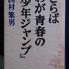「さらばわが青春の『少年ジャンプ』」西村繁男さん(飛鳥新社)
