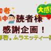 読者様に感謝企画①「拝啓。〇〇様」ネタで熱く読者様を紹介!参加者大募集!!!