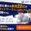 GEEK JOB(ギークジョブ)キャンプ -無料プログラミング講座 求人紹介付 首都圏-