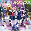 今週のアニソンCD・BD/DVDリリース情報(2018/6/25~7/1)