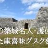琉球における築城の名人・護佐丸が築いた座喜味城を取材してきました