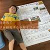 夏休みの自由研究で武将ミツナリを研究する少年ミツナリ