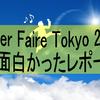 Maker Faire Tokyo 2017がとても面白かったよ!