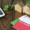 【賃貸物件探しの方必見】家賃交渉は管理会社に行け!