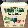 【健康】バーリィグリーン